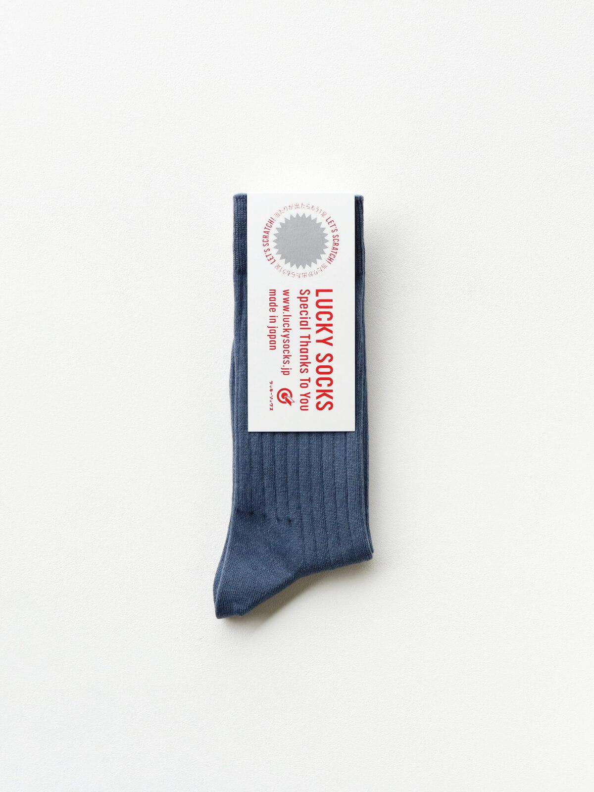 当たりつきギフト専用靴下のLUCKY SOCKS(ラッキーソックス)のLight Rib Socks(ライトリブソックス)のインディゴ_1
